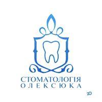 Стоматологія Олексюка - фото 10