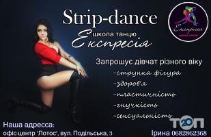 Strip-dance - фото 1