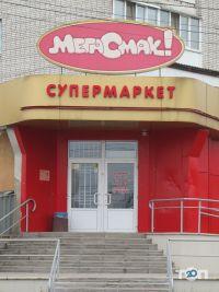 Супермаркет «МегаСмак» - фото 6