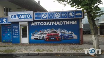 СВ Авто, магазин автозапчастей - фото 10