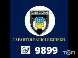 Управління поліції охорони у Вінницькій області м. Вінниця