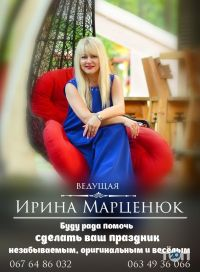 Тамада Ірина Марценюк - фото 2