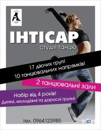 INTISAR, студія танцю - фото 1