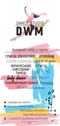DWM, танцювальна студія - фото 21