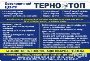 Терно-Топ, ортопедичний центр - фото 1