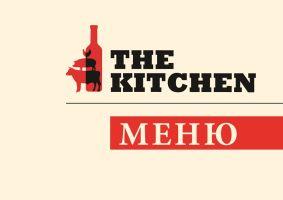 Меню The Kitchen, кафе-піцерія - сторінка 1