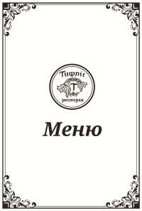 Меню Тифліс, грузинський ресторан - сторінка 1
