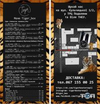 """""""Tiger"""" східна кухня - фото 1"""