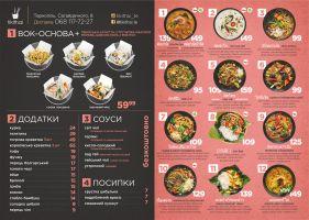 Меню Tikithai, ресторан тайської кухні - сторінка 1