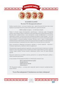 Бондарукові ковбаси, м'ясний магазин - фото 3