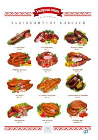 Бондарукові ковбаси, м'ясний магазин - фото 6