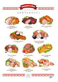 Бондарукови ковбасы, мясной магазин - фото 10