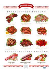 Бондарукові ковбаси, м'ясний магазин - фото 15