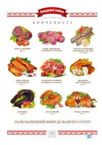 Бондарукові ковбаси, м'ясний магазин - фото 9