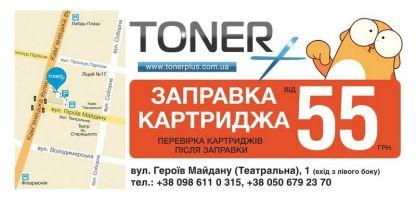 Toner+, заправка картриджа - фото 1