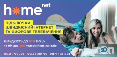 Home Net, телекомунікаційна компанія - фото 9