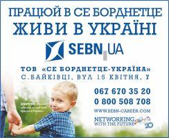 ТОВ Се Борднетце-Україна - фото 3