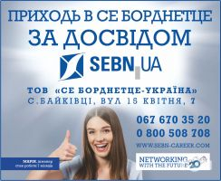 ТОВ Се Борднетце-Україна - фото 4