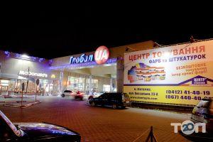 Глобал UA, торгово-розважальний центр - фото 2
