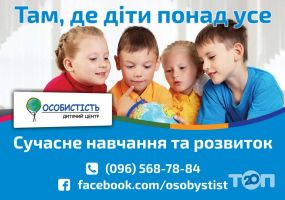 Центр гармонійного розвитку дитини Я Особистість - фото 1