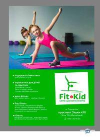 Центр здорового развитку Fit Kid - фото 2