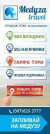 "Туристична фірма ""Medyza travel"" - фото 1"