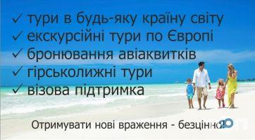KS travel, туристичне агентство - фото 5