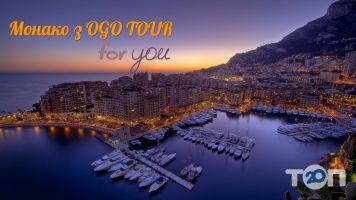 OGO TOUR, Туристична агенція - фото 15