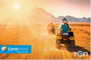 Coral Travel, туристичне агенство - фото 3