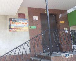 Експрес-Тур, туристична агенція - фото 1