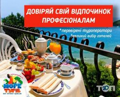 Море Турів, туристична агенція - фото 2