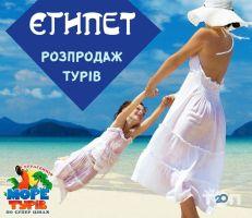Море Турів, туристична агенція - фото 3
