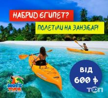 Море Турів, туристична агенція - фото 5
