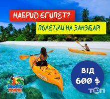 Море Турів, туристична агенція - фото 10