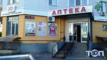 Український дім медицини, аптека фото