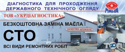 Укрдіагностика, СТО - фото 3
