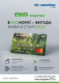 Укргазбанк, акціонерний банк - фото 3