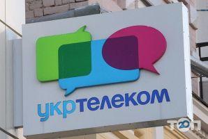 Укртелеком, телекомунікаційні послуги - фото 2