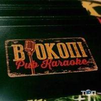 В Окопі, караоке-бар фото