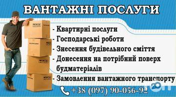 Грузовые услуги Тернополя фото