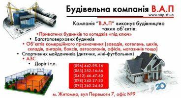 В.А.П., строительная компания фото