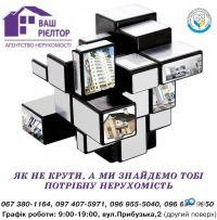 Ваш Ріелтор, агентство нерухомості - фото 1