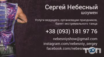 Сергій Небесний, ведучий, організатор свят - фото 1