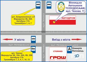 Вінницька автомобільна школа Товариства сприяння обороні України - фото 1