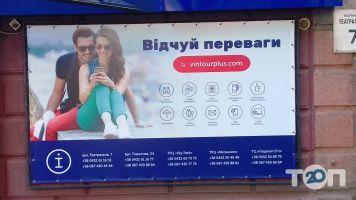 Вінтур-Плюс, туристична компанія - фото 6