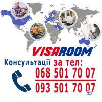 Visa Room, візове агентство - фото 2