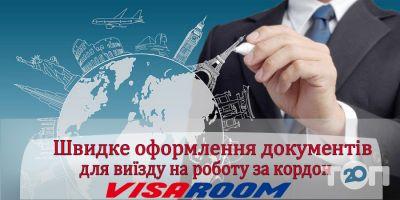 Visa Room, візове агентство - фото 3