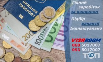 Visa Room, візове агентство - фото 6