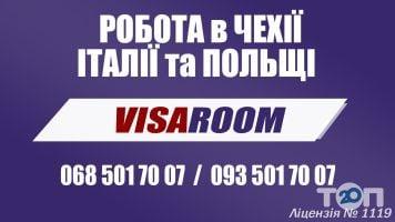 Visa Room, візове агентство - фото 1