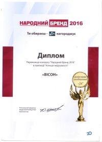 ВІСОН, агенція нерухомості - фото 3